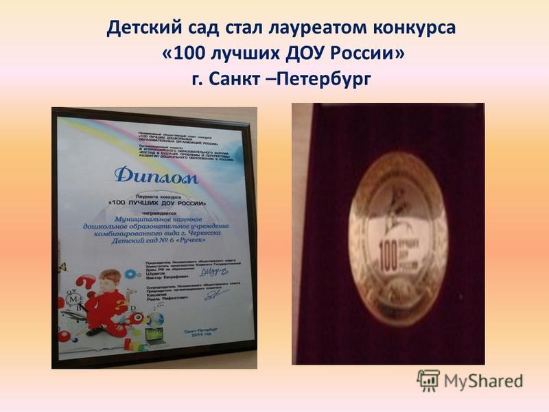 Детский сад стал лауреатом конкурса «100 лучших ДОУ России» г. Санкт –Петербург