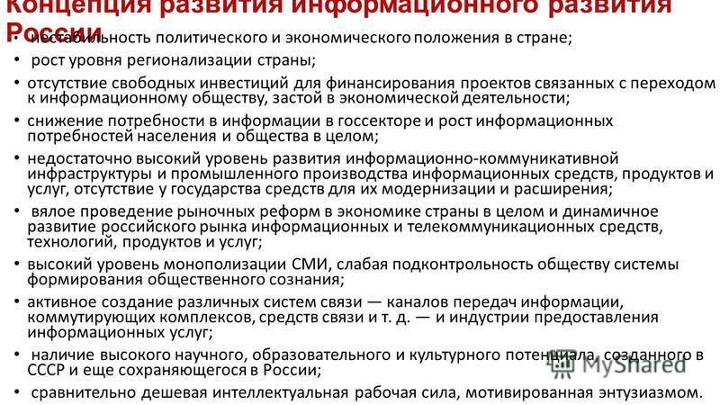 Концепция развития информационного развития России нестабильность политического и экономического положения в стране; рост уровня регионализации страны; отсутствие свободных инвестиций для финансирования проектов связанных с переходом к информационном
