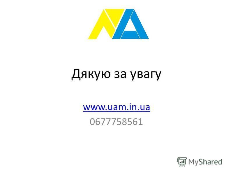 Дякую за увагу www.uam.in.ua 0677758561