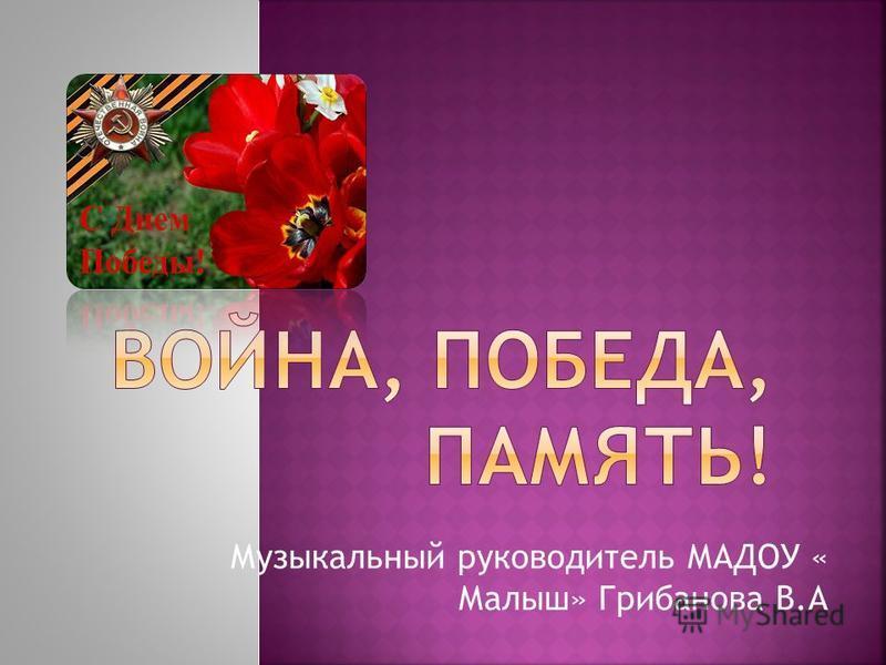 Музыкальный руководитель МАДОУ « Малыш» Грибанова В.А