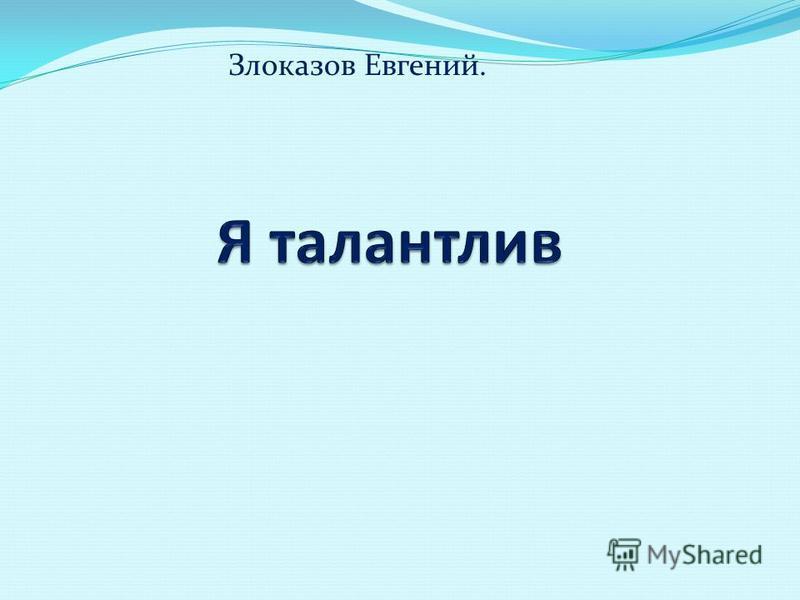 Злоказов Евгений.