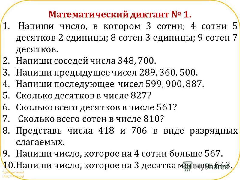 Кладовая знаний http://маюша.рф Математический диктант 1. 1. Напиши число, в котором 3 сотни; 4 сотни 5 десятков 2 единицы; 8 сотен 3 единицы; 9 сотен 7 десятков. 2. Напиши соседей числа 348, 700. 3. Напиши предыдущее чисел 289, 360, 500. 4. Напиши п