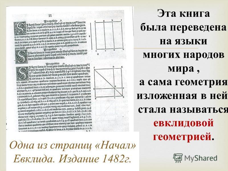 Одна из страниц « Начал » Евклида. Издание 1482 г. Эта книга была переведена на языки многих народов мира, а сама геометрия, изложенная в ней, стала называться евклидовой геометрией.
