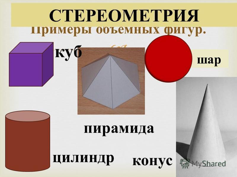Примеры объёмных фигур. куб шар конус цилиндр пирамида СТЕРЕОМЕТРИЯ