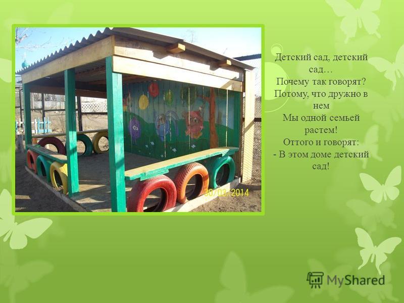 Детский сад, детский сад… Почему так говорят? Потому, что дружно в нем Мы одной семьей растем! Оттого и говорят: - В этом доме детский сад!