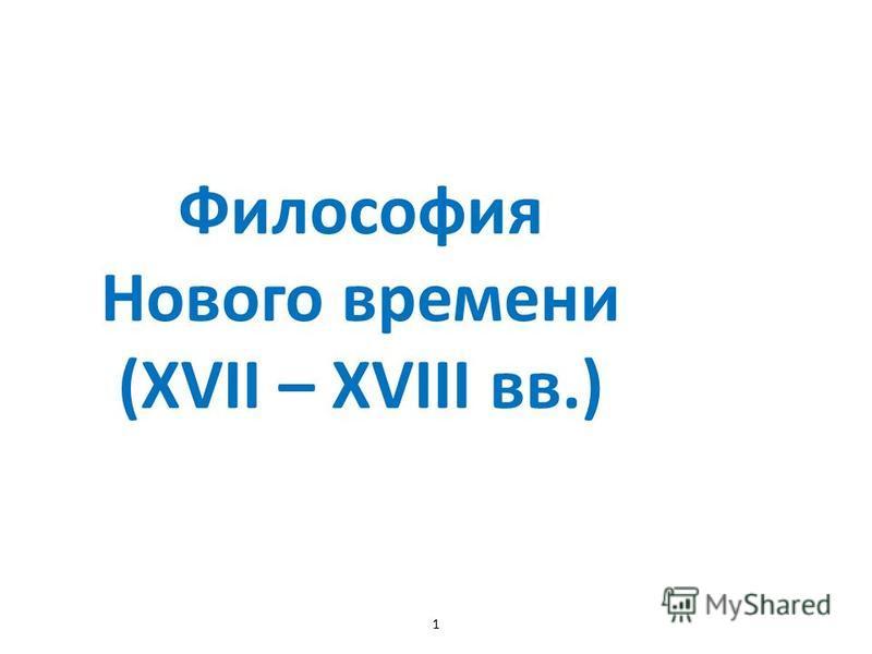 Философия Нового времени (XVII – XVIII вв.) 1