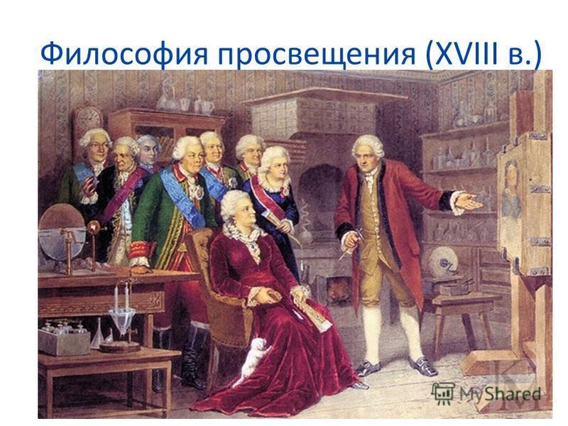 Философия просвещения (XVIII в.)