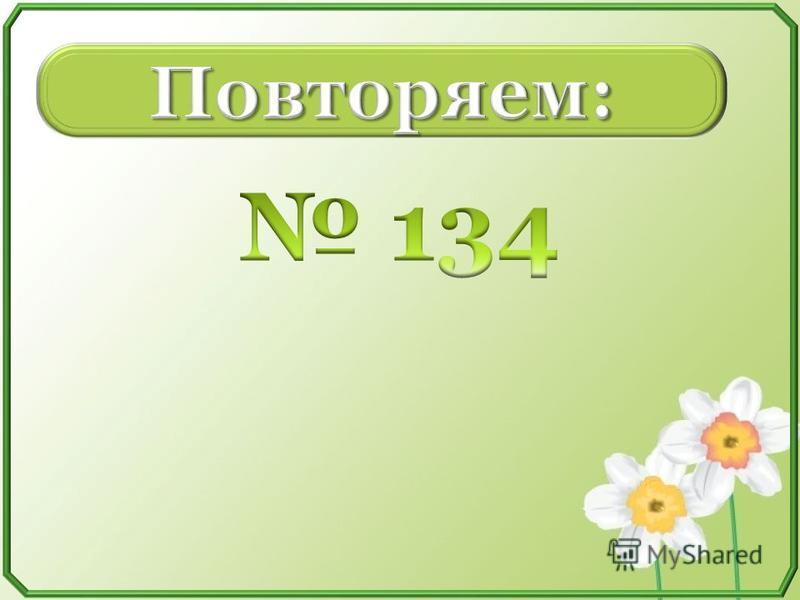 1 С 1 23 С 23