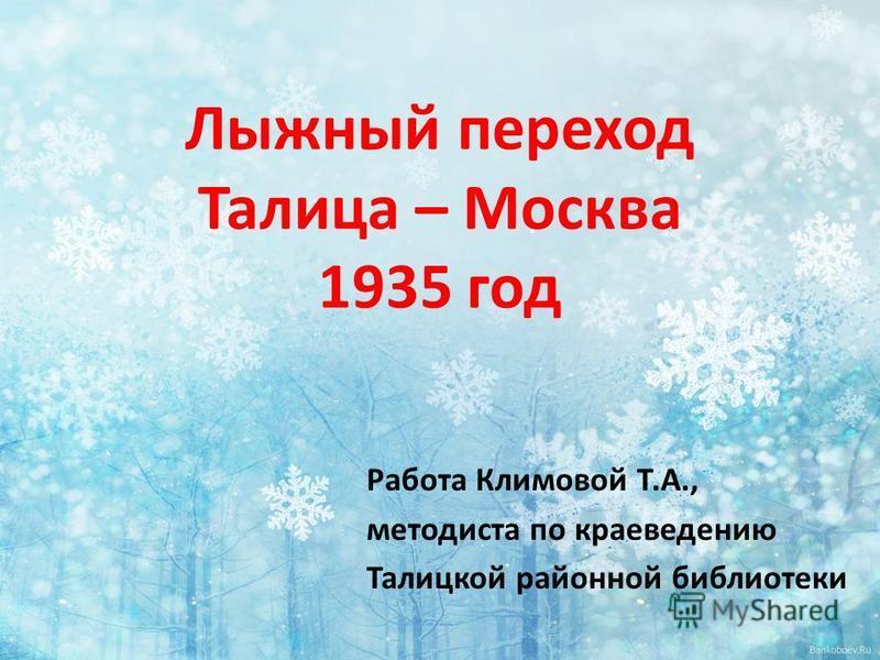 Лыжный переход Талица – Москва 1935 год Работа Климовой Т.А., методиста по краеведению Талицкой районной библиотеки