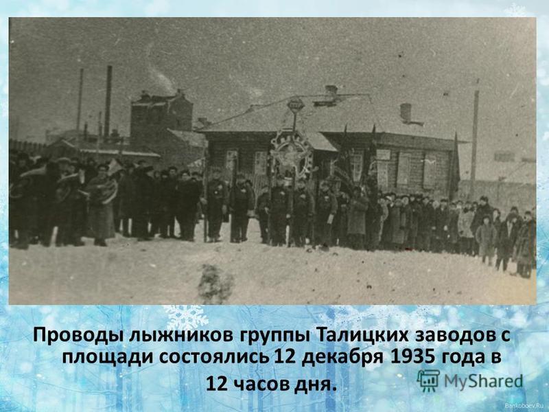 Проводы лыжников группы Талицких заводов с площади состоялись 12 декабря 1935 года в 12 часов дня.