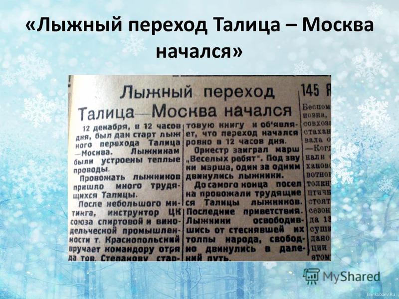«Лыжный переход Талица – Москва начался»