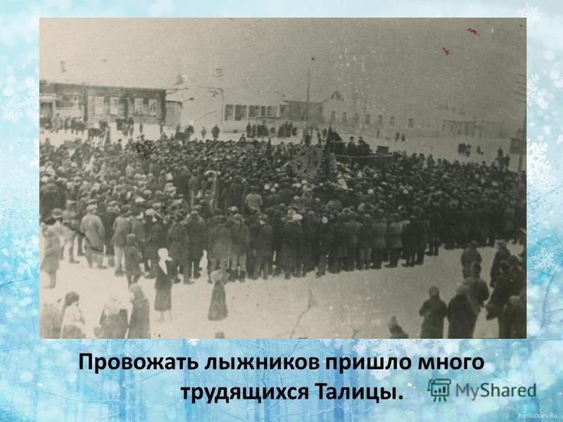 Провожать лыжников пришло много трудящихся Талицы.
