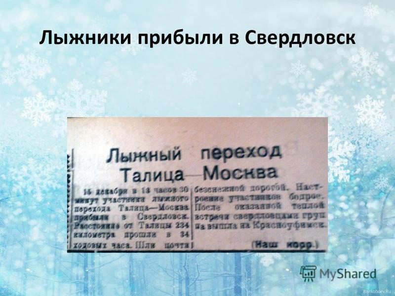 Лыжники прибыли в Свердловск