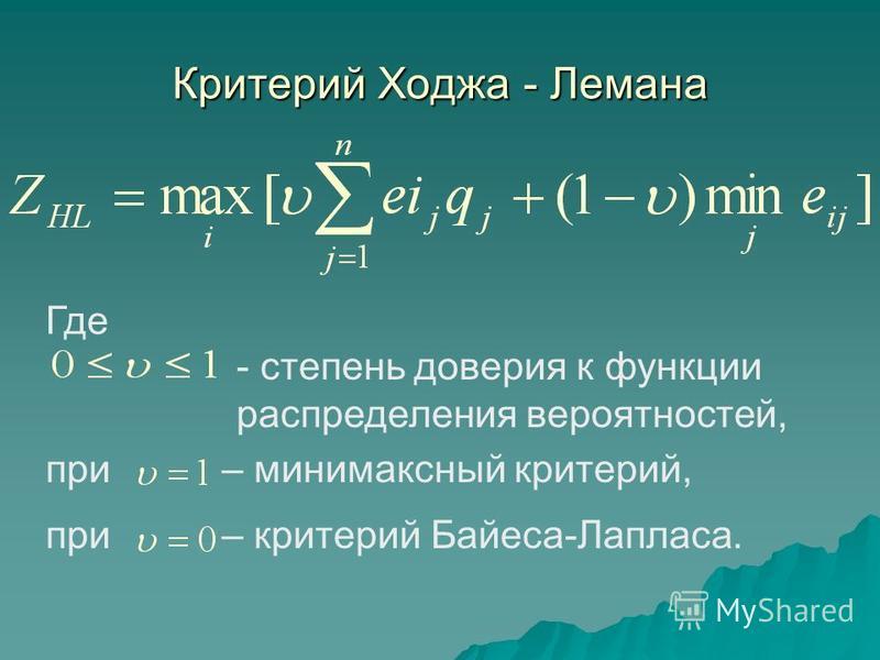 Критерий Ходжа - Лемана Где - степень доверия к функции распределения вероятностей, при– минимаксный критерий, при– критерий Байеса-Лапласа.