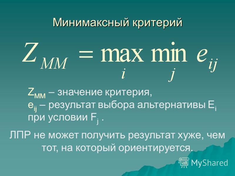 Минимаксный критерий ЛПР не может получить результат хуже, чем тот, на который ориентируется. Z MM – значение критерия, e ij – результат выбора альтернативы E i при условии F j.