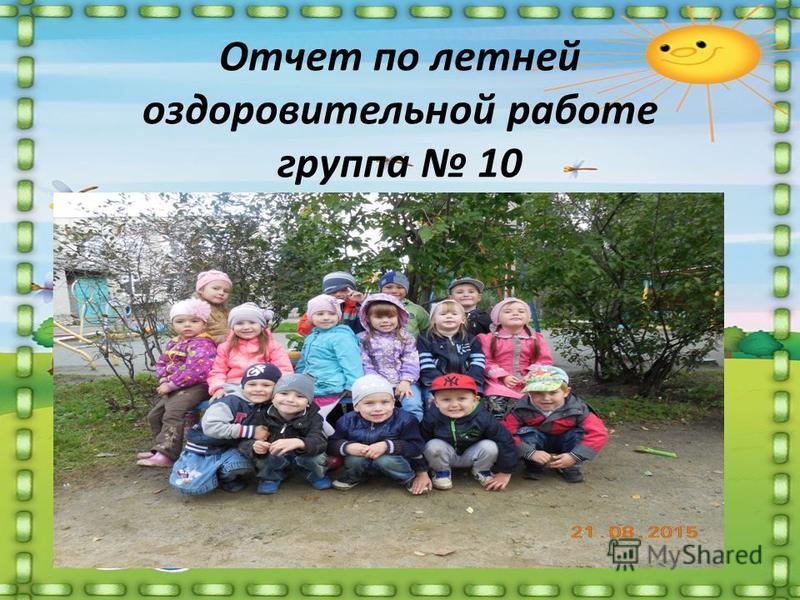 Отчет по летней оздоровительной работе группа 10