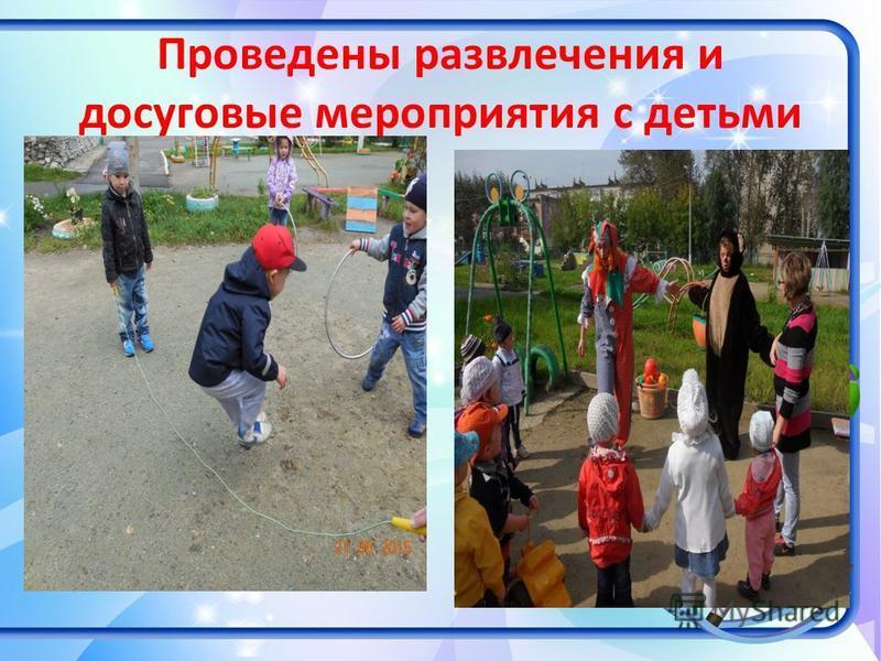 Проведены развлечения и досуговые мероприятия с детьми
