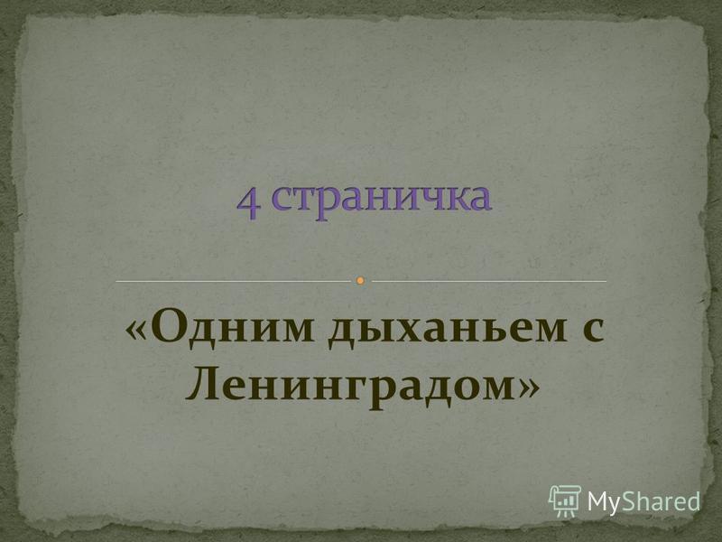 «Одним дыханьем с Ленинградом»