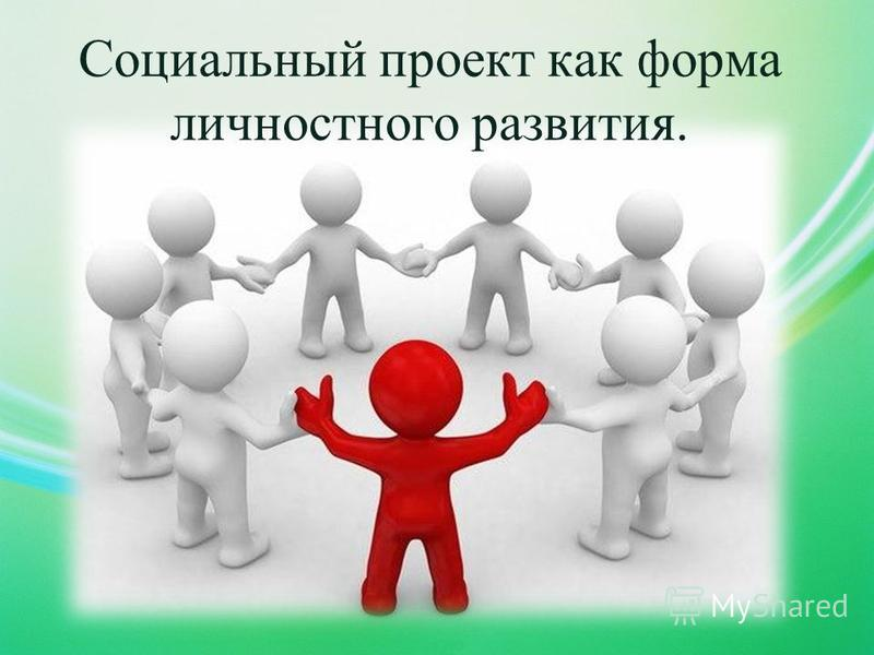 Социальный проект как форма личностного развития.