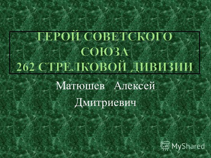 Матюшев Алексей Дмитриевич