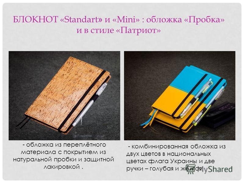БЛОКНОТ «Standart» : цвет -белый, черный, красный, голубой, розовый, салатовый, оранжевый, желтый.