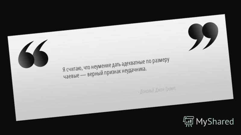 Slide GO.ru - Дональд Джон Трамп. Я считаю, что неумение дать адекватные по размеру чаевые верный признак неудачника.