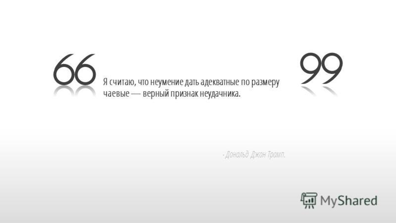 Slide GO.ru Я считаю, что неумение дать адекватные по размеру чаевые верный признак неудачника. - Дональд Джон Трамп.