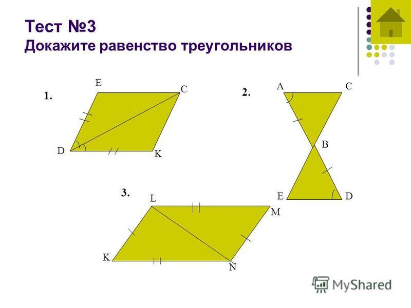 Тест 3 Докажите равенство треугольников 1. D E C K 2.2. АС В ЕD 3.3. N K L M