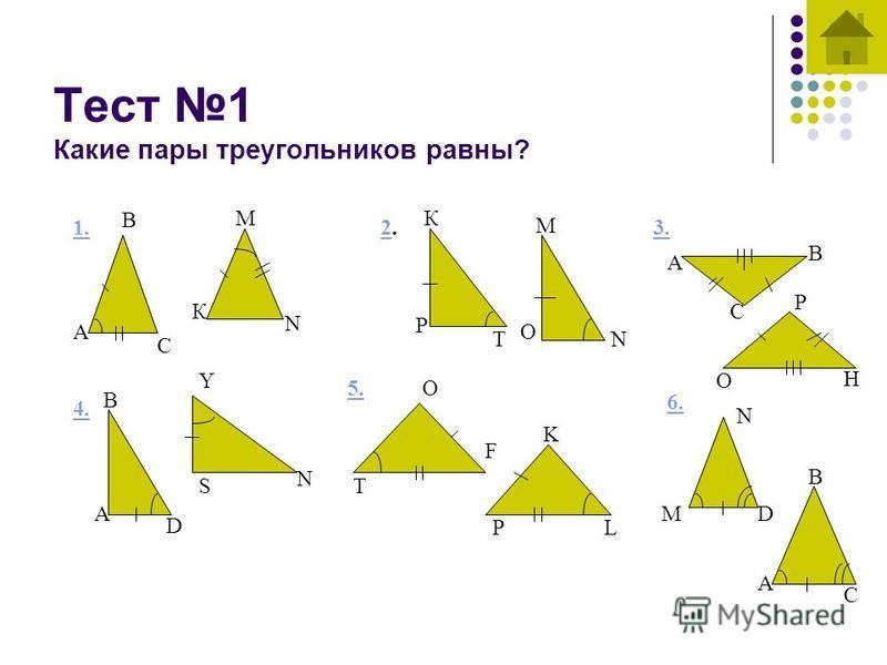 Тест 1 Какие пары треугольников равны? 1. В С А М N К 2.2. К Р М N О Т 3. А В С О Р Н 4. 6. А D Y N S O T F 5.5. PL K M N D A B C В