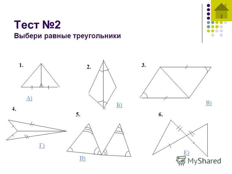 Тест 2 Выбери равные треугольники 1.3. 4. 5.6. 2. А) Б) В) Г) D)D) Е)