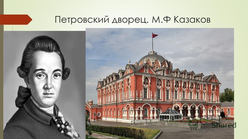 Петровский дворец. М.Ф Казаков