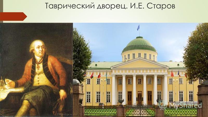Таврический дворец. И.Е. Старов