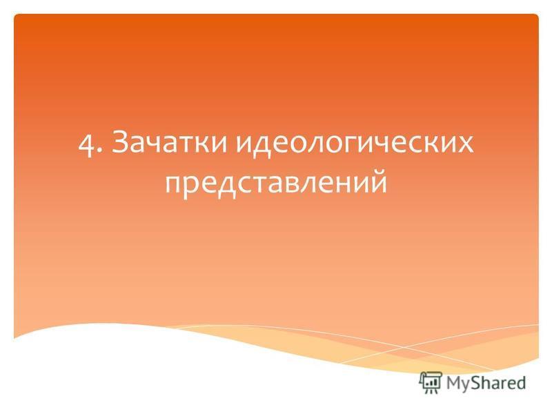 4. Зачатки идеологических представлений