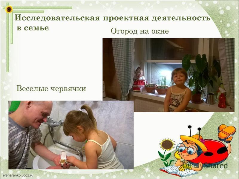 Исследовательская проектная деятельность в семье Веселые червячки Огород на окне