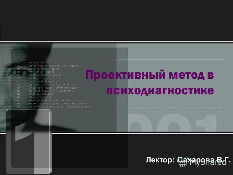 Проективный метод в психодиагностике Лектор: Сахарова В.Г.