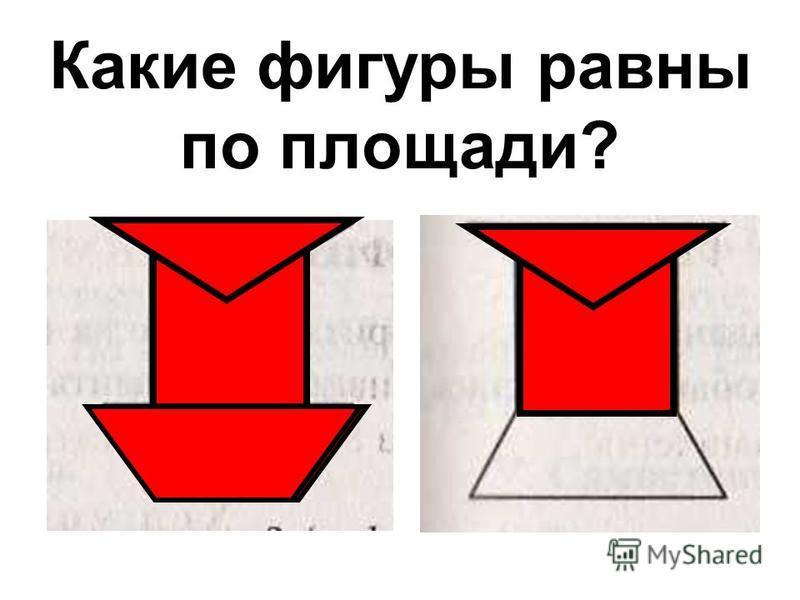 Какие фигуры равны по площади?