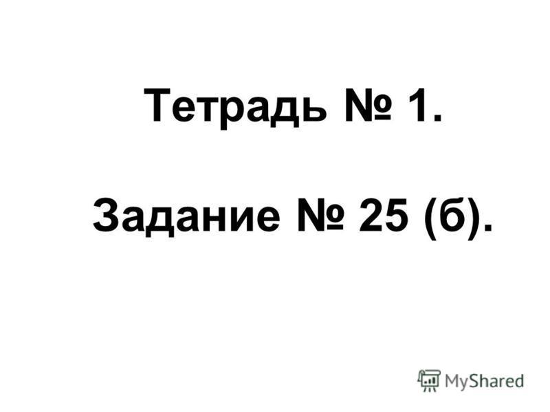 Тетрадь 1. Задание 25 (б).