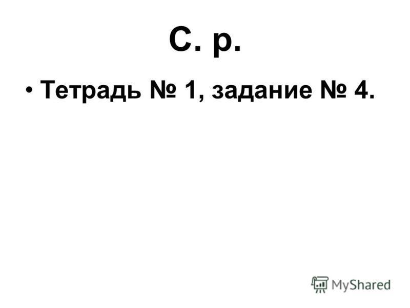 С. р. Тетрадь 1, задание 4.