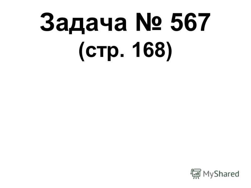 Задача 567 (стр. 168)