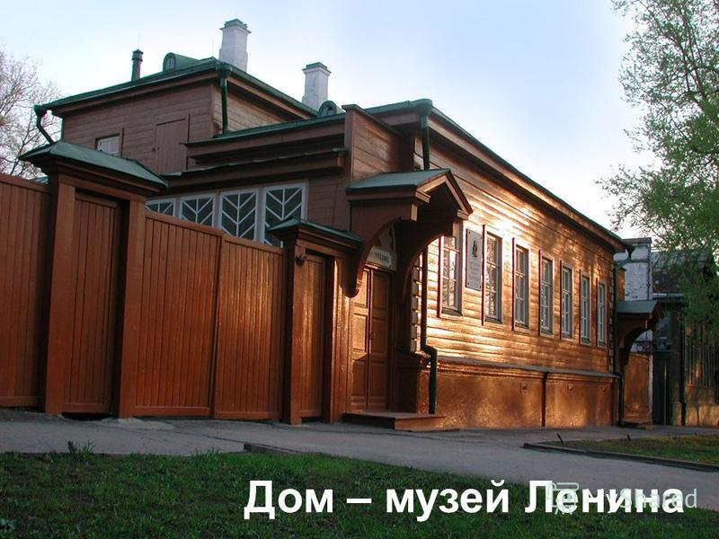 Дом – музей Ленина
