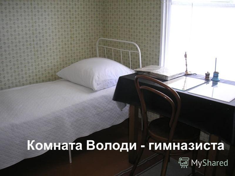 Комната Володи - гимназиста