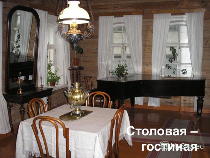 Столовая – гостиная