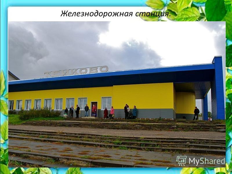 Железнодорожная станция.