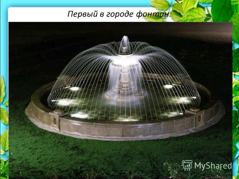 Первый в городе фонтан.