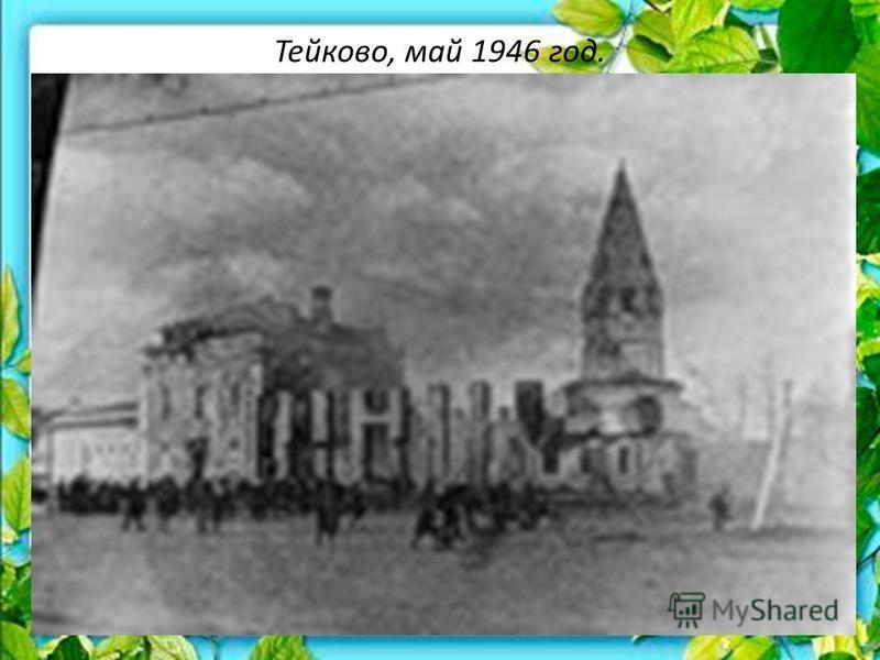 Тейково, май 1946 год.