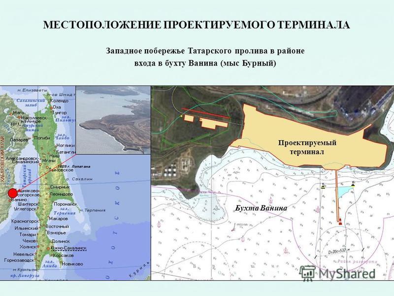 МЕСТОПОЛОЖЕНИЕ ПРОЕКТИРУЕМОГО ТЕРМИНАЛА Западное побережье Татарского пролива в районе входа в бухту Ванина (мыс Бурный) Проектируемый терминал Бухта Ванина