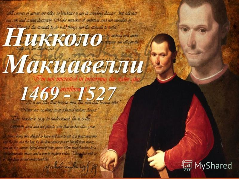 Никколо Макиавелли 1469 - 1527 1469 - 1527