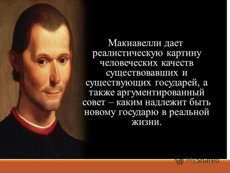 machiavelli s concepts on leadership religion and The view expressed in this speech claims the dignity of a general theory the clearest example of this is the assertion that appears throughout machiavelli's writings to the effect that power and wealth can be achieved only by force or fraud, or both.