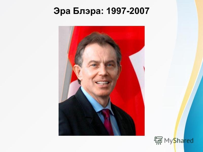 Эра Блэра: 1997-2007