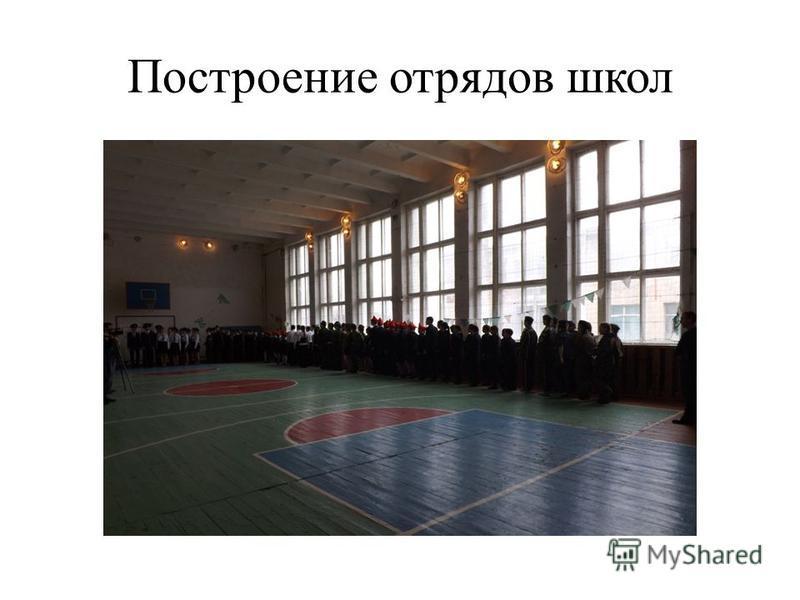 Построение отрядов школ